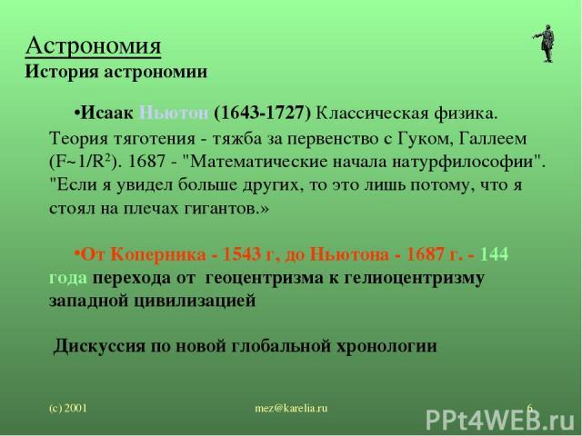 (с) 2001 mez@karelia.ru * Астрономия История астрономии Исаак Ньютон (1643-1727) Классическая физика. Теория тяготения - тяжба за первенство с Гуком, Галлеем (F~1/R2). 1687 -