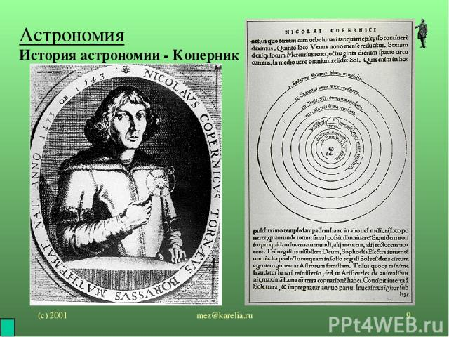 (с) 2001 mez@karelia.ru * Астрономия История астрономии - Коперник mez@karelia.ru