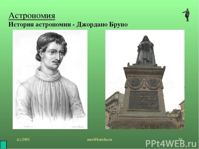 (с) 2001 mez@karelia.ru * Астрономия История астрономии - Джордано Бруно mez@karelia.ru