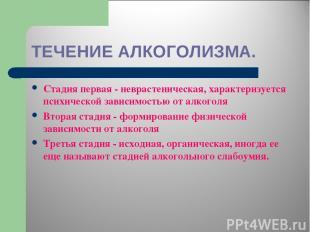 ТЕЧЕНИЕ АЛКОГОЛИЗМА. Стадия первая - неврастеническая, характеризуется психическ