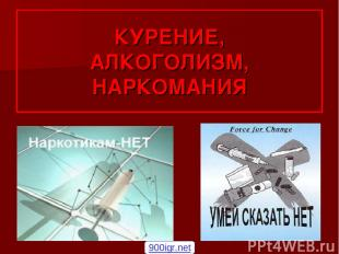 КУРЕНИЕ, АЛКОГОЛИЗМ, НАРКОМАНИЯ 900igr.net