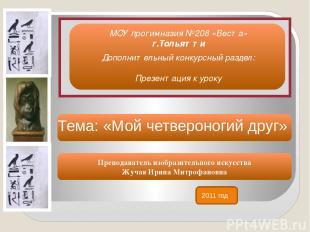 Преподаватель изобразительного искусства Жучая Ирина Митрофановна 2011 год Допол