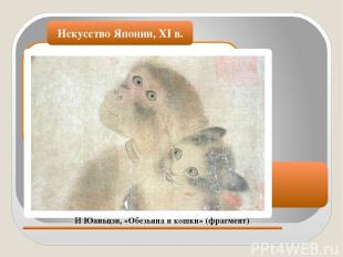 Искусство Японии, XI в. И Юаньцзи, «Обезьяна и кошки» (фрагмент)