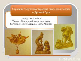Богодская игрушка Троице - Сергиевский монастырь в селе Богородское близ Загорск