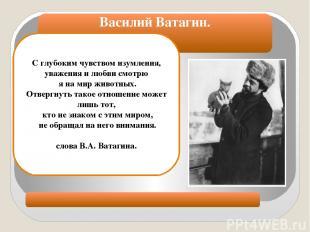 Василий Ватагин. С глубоким чувством изумления, уважения и любви смотрю я на мир
