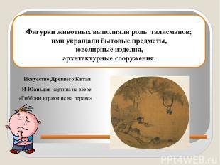 Фигурки животных выполняли роль талисманов; ими украшали бытовые предметы, ювели