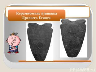 Керамические кувшины Древнего Египта