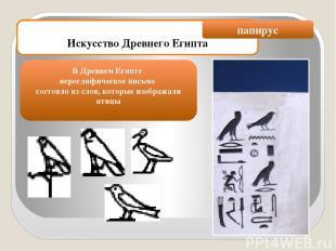 Искусство Древнего Египта В Древнем Египте иероглифическое письмо состояло из сл