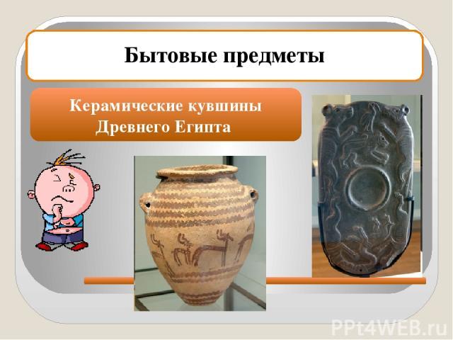 Бытовые предметы Керамические кувшины Древнего Египта