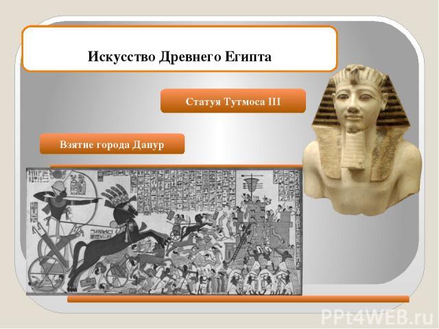 Искусство Древнего Египта Взятие города Дапур Статуя Тутмоса III