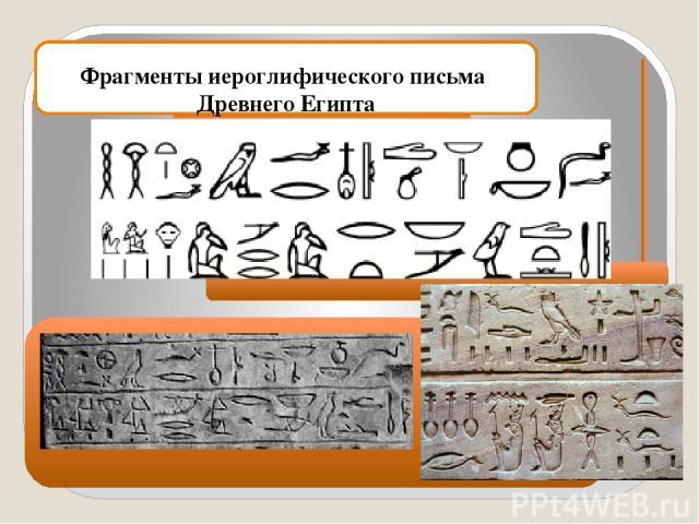 Фрагменты иероглифического письма Древнего Египта