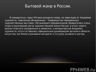 Бытовой жанр в России. В семидесятых годах XIX века возникло новое, не зависящее