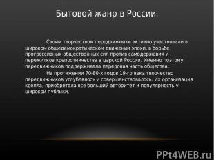 Бытовой жанр в России. Своим творчеством передвижники активно участвовали в широ