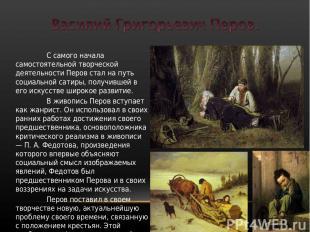 С самого начала самостоятельной творческой деятельности Перов стал на путь социа