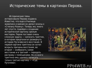 Исторические темы интересовали Перова издавна. Известно, что еще в Училище живоп