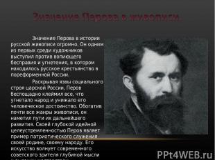 Значение Перова в истории русской живописи огромно. Он одним из первых среди худ
