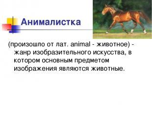 Анималистка (произошло от лат. animal - животное) - жанр изобразительного искусс