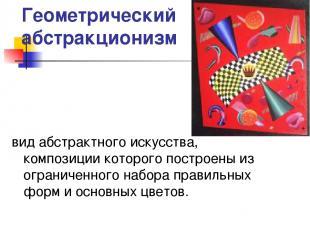 Геометрический абстракционизм вид абстрактного искусства, композиции которого по