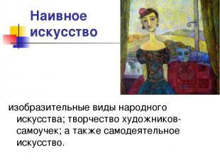 Наивное искусство изобразительные виды народного искусства; творчество художнико