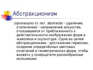 Абстракционизм (произошло от лат. abstractio - удаление, отвлечение) - направлен