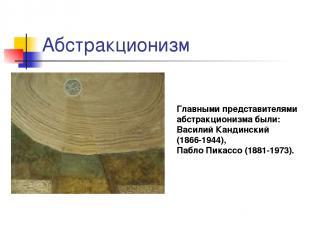 Абстракционизм Главными представителями абстракционизма были: Василий Кандинский