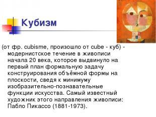 Кубизм (от фр. cubisme, произошло от cube - куб) - модернистское течение в живоп