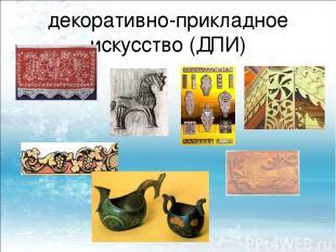 декоративно-прикладное искусство (ДПИ)