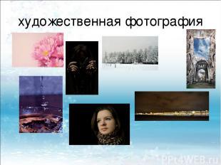 художественная фотография