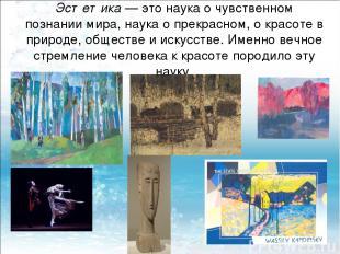 Эстетика — это наука о чувственном познании мира, наука о прекрасном, о красоте