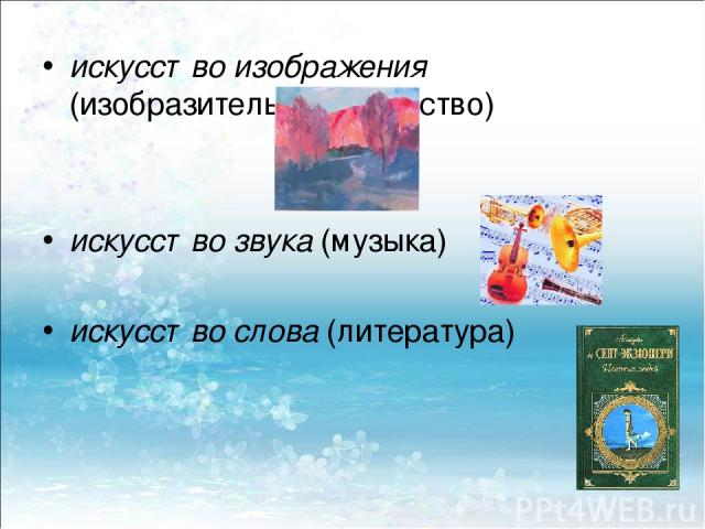 искусство изображения (изобразительное искусство) искусство звука (музыка) искусство слова (литература)