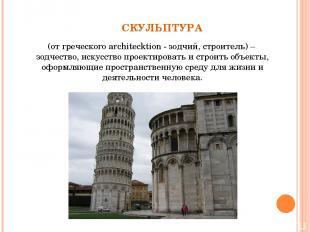 (от греческого architecktion - зодчий, строитель) – зодчество, искусство проекти