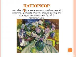НАТЮРМОРТ это один из жанров живописи, изображающий предмет, разнообразные по фо