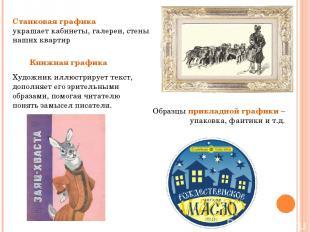 Станковая графика украшает кабинеты, галереи, стены наших квартир Художник иллюс