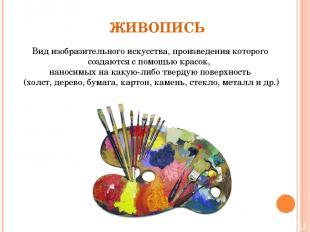 Вид изобразительного искусства, произведения которого создаются с помощью красок