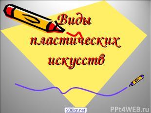 Виды пластических искусств 900igr.net