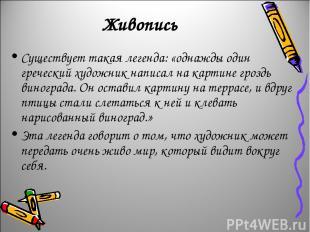 Живопись Существует такая легенда: «однажды один греческий художник написал на к