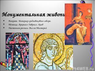 Монументальная живопись Витраж. Интерьер средневекового собора. Мозаика. Арханге