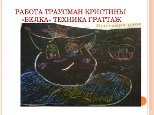 РАБОТА ТРАУСМАН КРИСТИНЫ «БЕЛКА» ТЕХНИКА ГРАТТАЖ