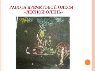 РАБОТА КРЕЧЕТОВОЙ ОЛЕСИ – «ЛЕСНОЙ ОЛЕНЬ»