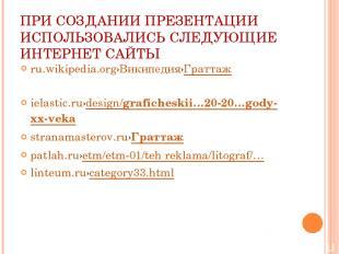 ПРИ СОЗДАНИИ ПРЕЗЕНТАЦИИ ИСПОЛЬЗОВАЛИСЬ СЛЕДУЮЩИЕ ИНТЕРНЕТ САЙТЫ ru.wikipedia.or