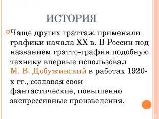 ИСТОРИЯ Чаще других граттаж применяли графики начала XXв. В России под название
