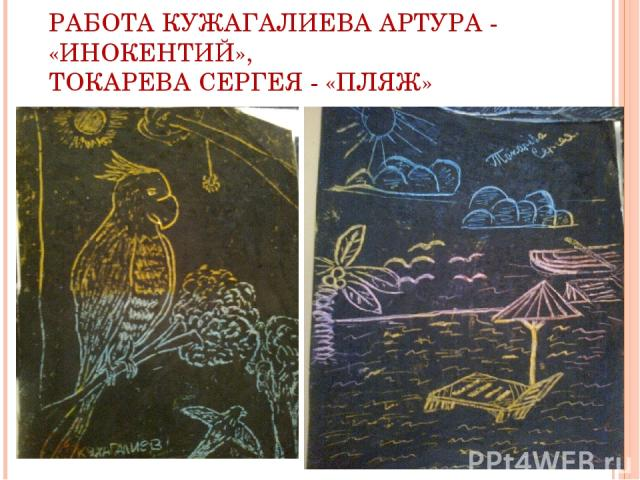 РАБОТА КУЖАГАЛИЕВА АРТУРА - «ИНОКЕНТИЙ», ТОКАРЕВА СЕРГЕЯ - «ПЛЯЖ»