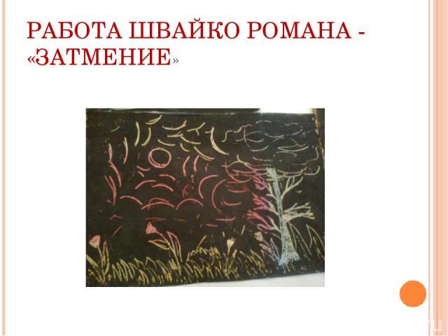 РАБОТА ШВАЙКО РОМАНА - «ЗАТМЕНИЕ»