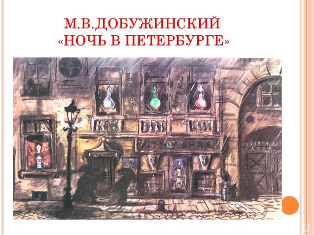 М.В.ДОБУЖИНСКИЙ «НОЧЬ В ПЕТЕРБУРГЕ»