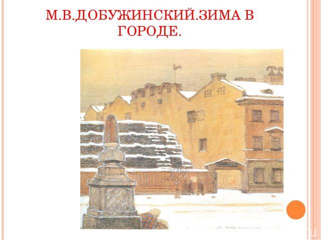 М.В.ДОБУЖИНСКИЙ.ЗИМА В ГОРОДЕ.