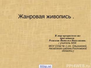 Жанровая живопись . В мир прекрасного вас приглашает Рожкова Наталья Николаевна.
