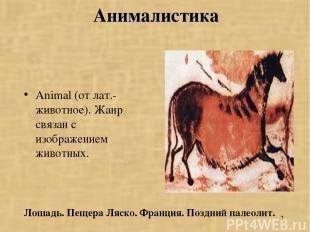 * Анималистика Animal (от лат.-животное). Жанр связан с изображением животных. Л