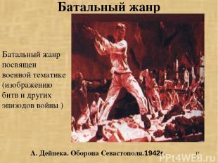 * Батальный жанр Батальный жанр посвящен военной тематике (изображению битв и др
