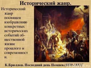 * Исторический жанр. Исторический жанр посвящен изображению конкретных историчес