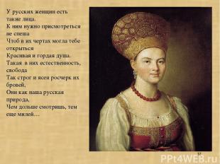* У русских женщин есть такие лица. К ним нужно присмотреться не спеша Чтоб в их
